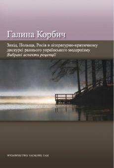 Zachód, Polska, Rosja w krytycznoliterackim dyskursie wczesnego modernizmu ukraińskiego Wybrane aspekty percepcji