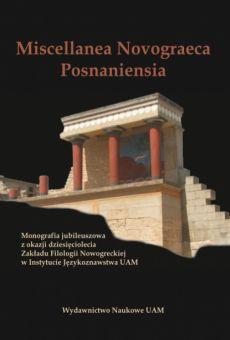 Miscellanea Novograeca Posnaniensia. Monografia jubileuszowa z okazji dziesięciolecia Zakładu Filologii Nowogreckiej w Instytucie Językoznawstwa UAM