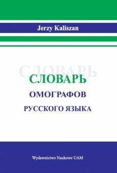 Słownik homografów języka rosyjskiego/Cловарь омографов русского языка