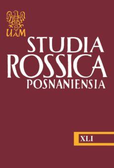 Studia Rossica Posnaniensia XLI