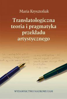 Translatologiczna teoria i pragmatyka przekładu artystycznego