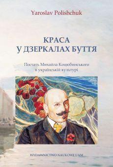 Краса у дзеркалах буття. Постать Михайла Коцюбинського в українській культу (PDF)