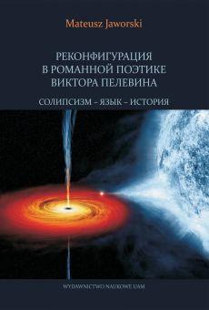 Реконфигурация в романной поэтике Виктора Пелевина. Солипсизм – язык – история