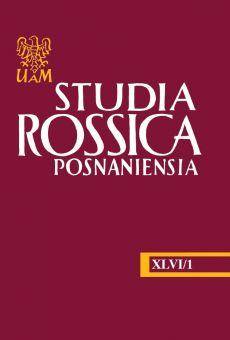 Studia Rossica Posnaniensia XLVI/1